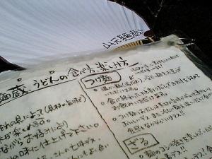 20100803menzotabekata.jpg