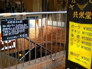 20101226kyoeido.jpg