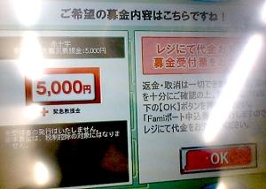 20110314kakunin.jpg