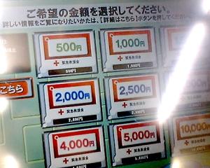 20110314kingaku.jpg