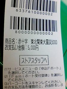 20110314reciept2.jpg