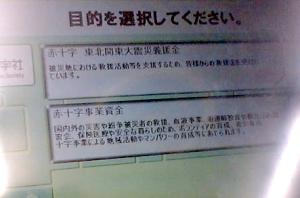 20110314sentaku.jpg