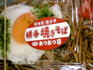 20110501yokoteyakiso.jpg