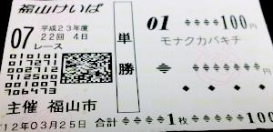 20120330baken.jpg