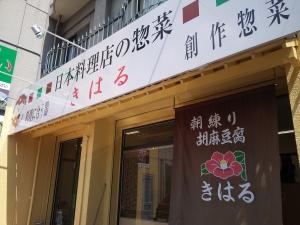 20120910kiharu.jpg