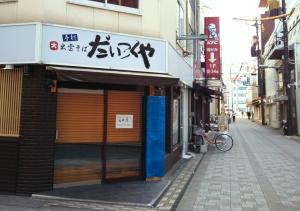 20121007kazuhiridaikokuya.jpg