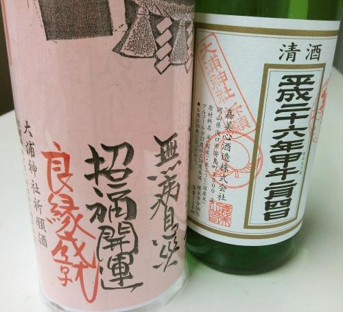 20140204kitoshu.jpg