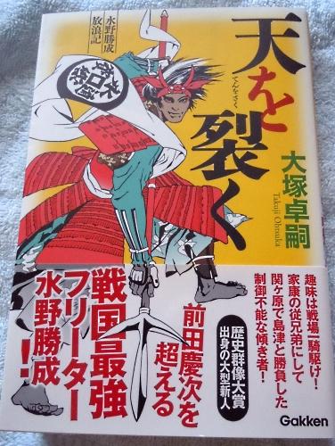 20140602tenwosaku.jpg