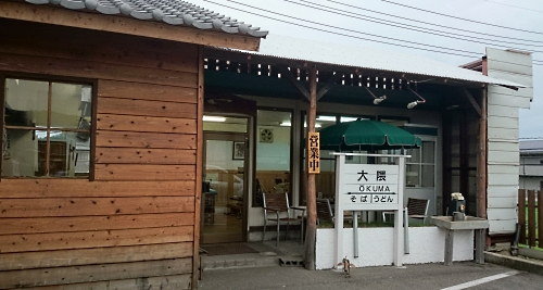 20140706okuma.jpg