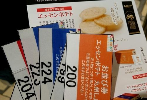 20140816onarabiken.jpg