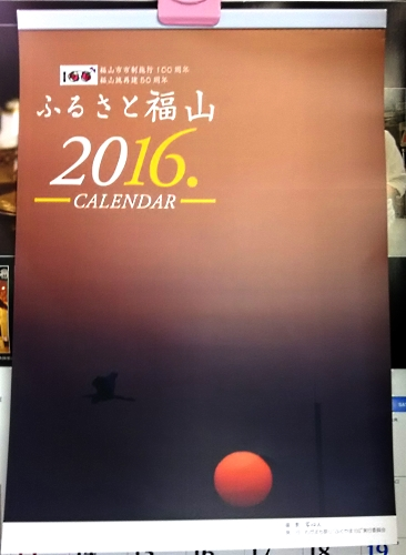 20160224fukuyamacalndar.jpg