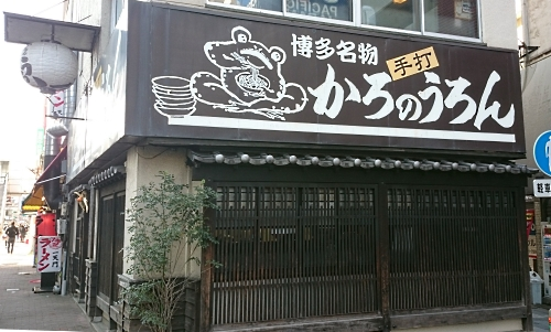 #2054karono-170103.jpg